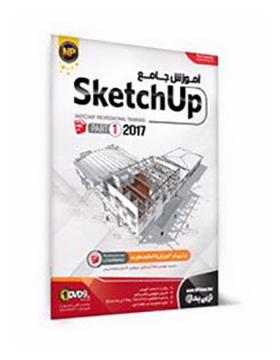 -2017-sketchup-2017-part1