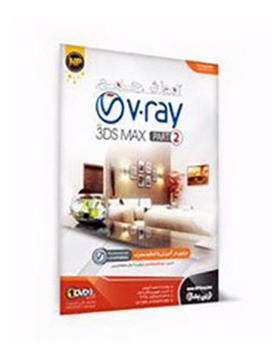 -vray-3ds-max-vray-with-3ds-max-part2