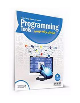 programming-tools