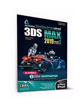 -3ds-max2019-part-1