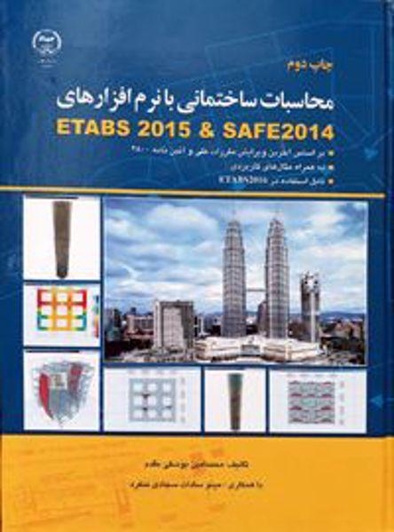-etabs-2015-safe-2014