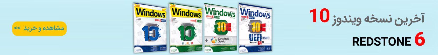 آخرین نسخه ویندوز 10 نسخه restone6