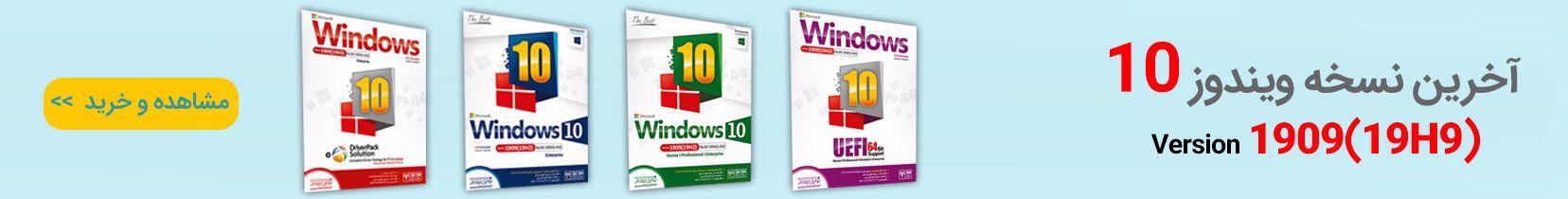 آخرین نسخه ویندوز 10 نسخه 19H9