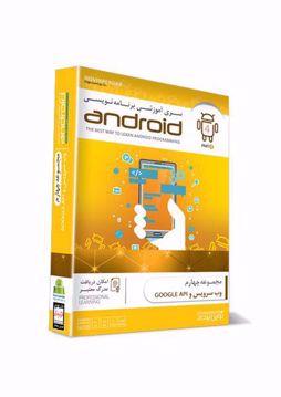 آموزش برنامه نویسی اندروید (Android)-مجموعه چهارم وب سرویس و GOOGLE API